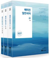 배미진 알찬국어 세트(2019)(전3권)