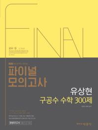유상현 구공수 수학 300제 파이널 모의고사(2018)