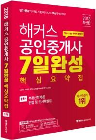 공인중개사 1차 7일 완성 핵심요약집(2018)