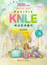 Pacific KNLE 예상문제풀이. 6: 정신간호학(2020년 대비)(OR코드를 활용한)