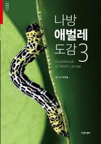 나방 애벌레 도감. 3(한국 생물 목록 32)