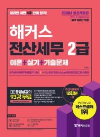 전산세무 2급 이론+실기+기출문제(2020)(해커스)(개정판)