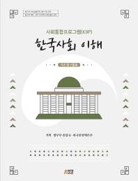 한국사회 이해: 기본 탐구활동(사회통합프로그램(KIIP))