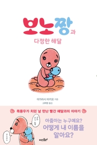 보노짱과 다정한 해달(미니북)(보노짱 5)