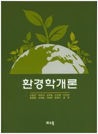 환경학개론