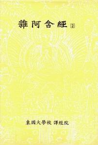 한글대장경 6 아함부6 잡아함경2 (雜阿含經 2)