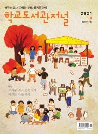 학교도서관저널(10월호)(통권77호)