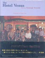 THE HOTEL VENUS STARRING KUSANAGI TSUYOSHI