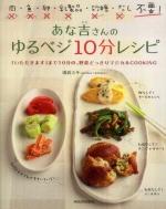[해외]あな吉さんのゆるベジ10分レシピ 肉.魚.卵.乳製品.砂糖.だし不要! 「いただきます」まで10分の,野菜どっさりマジカルCOOKING