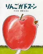 りんごがドス-ン