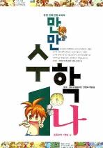 만만 수학 1-나(2007)(웅진 만화 만점 교과서)