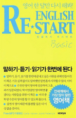 ENGLISH RESTART BASIC ///SS1