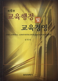 교육행정 및 교육경영(6판)(양장본 HardCover)