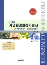 21세기 자연환경관리기술사(CD1장포함)