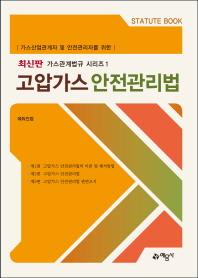 고압가스 안전관리법(2018)(가스산업관계자 및 안전관리자를 위한)(가스관계법규 시리즈 1)