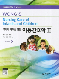 아동간호학. 2. 9/E(영아와 아동을 위한)(9판)(양장본 HardCover)