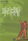 파리대왕(STEADY BOOKS 95)