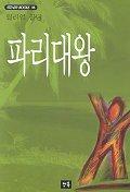 �ĸ����(STEADY BOOKS 95)