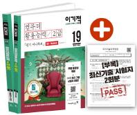 컴퓨터활용능력 2급 필기 미니족보(2019)(이기적)(전2권)