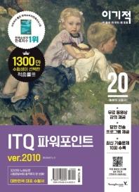 ITQ 파워포인트 ver.2010(2020)