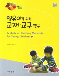 영유아를 위한 교재 교구연구