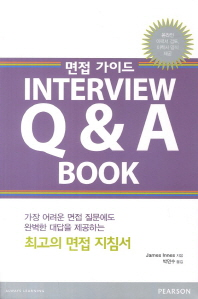 Interview Q&A Book