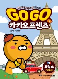 Go Go 카카오프렌즈. 1: 프랑스(윈터 에디션)(스티커1장+세계지도)