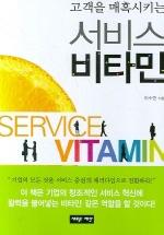 서비스 비타민