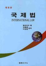국제법(개정판)