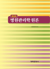 병원관리학 원론(3판)(양장본 HardCover)