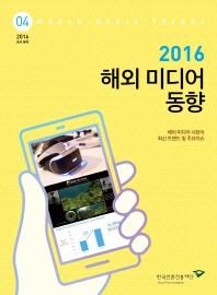 해외 미디어 동향(2016) 해외 미디어 시장의 최신 트렌드 및 주요이슈 2016 조사분석