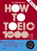 HOW TO TOEIC LC 문제집 1000제(CD1장포함)