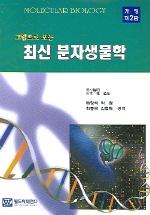 최신 분자생물학(그림으로 보는)(2판)