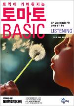 토마토 베이직: LISTENING