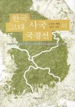 한국 고대 사국(고구려 백제 신라 가야)의 국경선(양장본 HardCover)