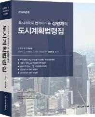정명재의 도시계획법령집(2020)(도시계획직 합격자가 쓴)