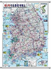 제5차 국토종합계획수정계획도(대)