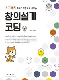 창의설계 코딩(스크래치 프로그래밍으로 배우는)