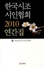한국시조 시인협회 2010 연간집