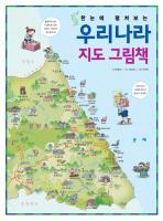 우리나라 지도 그림책(한눈에 펼쳐보는)