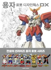 용자 로봇 디자인웍스 DX