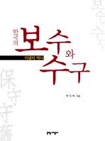한국의 보수와 수구(양장본 HardCover)