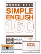 SIMPLE ENGLISH 160(CASSETTE TAPE 1개포함)