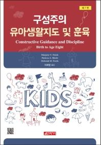 구성주의 유아생활지도 및 훈육(7판)