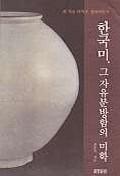 한국미 그 자유분방함의 미학