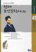 현대 조선문학사(외)(범우비평판한국문학 45-1)