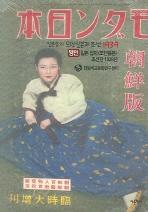 일본잡지 모던일본과 조선 1939(영인)(양장본 HardCover)