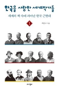 한국을 사랑한 세계작가들. 1