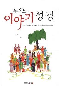 이야기 성경(두란노)(CD1장포함)(양장본 HardCover) (CD포함)