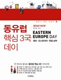 동유럽 핵심 3국 데이(2014)